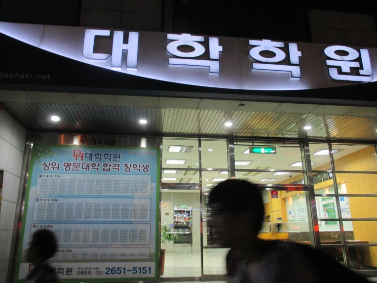 Private institutions like this one (literal translation 'University Academy', ) take up kids' time till around midnight. High school students compete relentlessly to get accepted into Seoul's best universities.